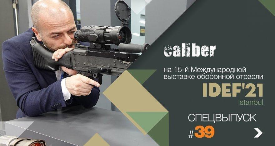 caliber.az